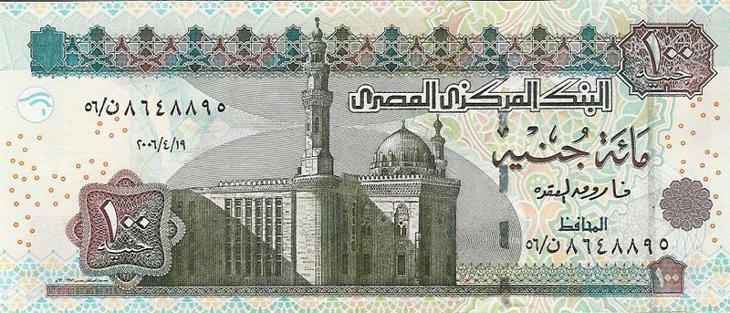 Reverse of 100 Egyptian Pounds