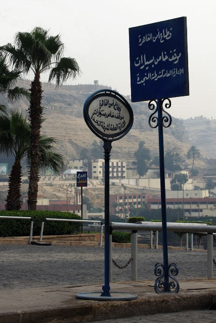 Egypt - Street Signs